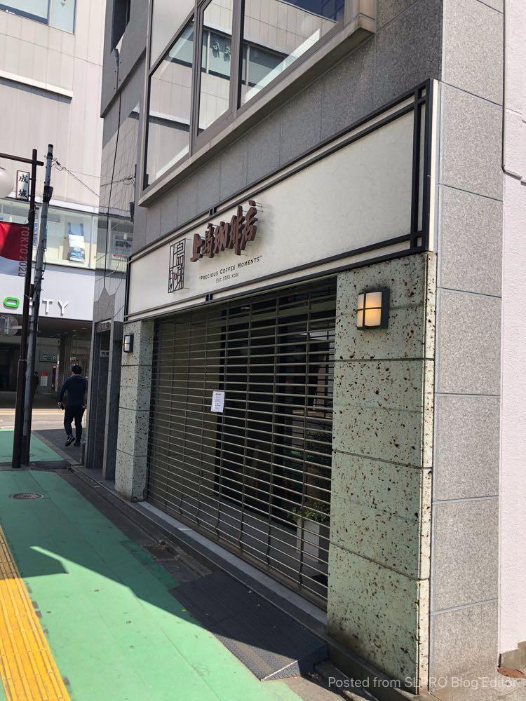 上島珈琲店成城学園前駅店